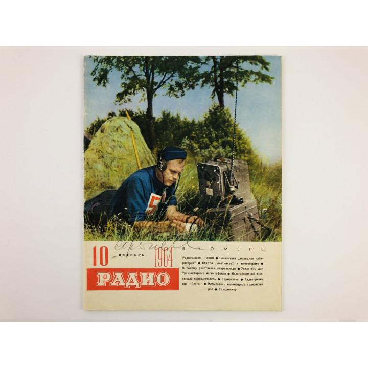 Радио. Ежемесячный научно-популярный радиотехнический журнал. 1964 год. № 10.  1964 г.