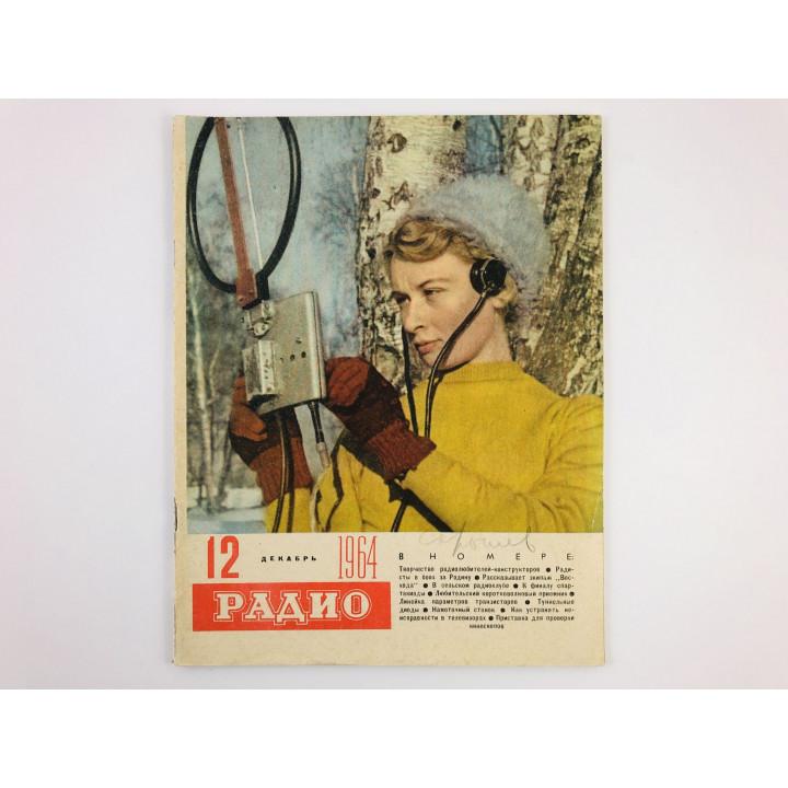Радио. Ежемесячный научно-популярный радиотехнический журнал. 1964 год. № 12.  1964 г.