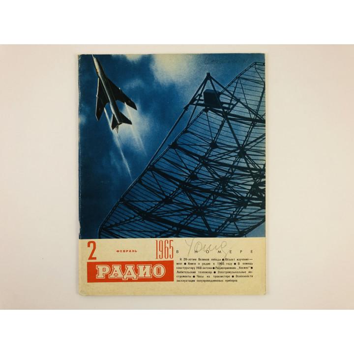 Радио. Ежемесячный научно-популярный радиотехнический журнал. 1965 год. № 2.  1965 г.
