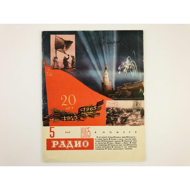 Радио. Ежемесячный научно-популярный радиотехнический журнал. 1965 год. № 5.  1965 г.