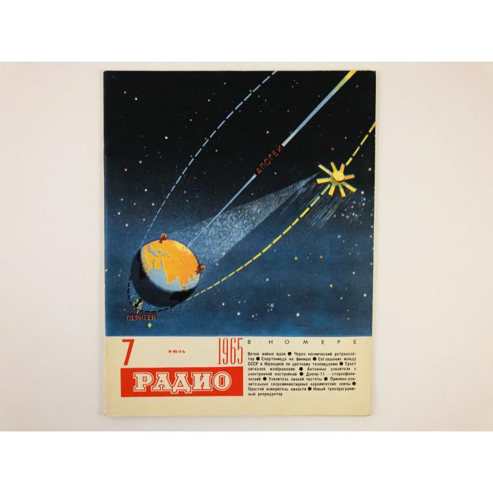 Радио. Ежемесячный научно-популярный радиотехнический журнал. 1965 год. № 7.  1965 г.
