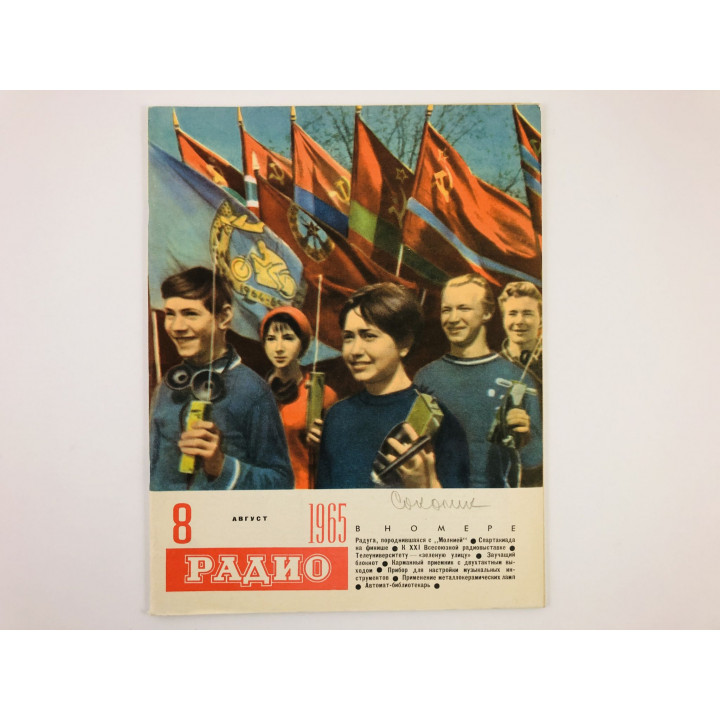 Радио. Ежемесячный научно-популярный радиотехнический журнал. 1965 год. № 8.  1965 г.