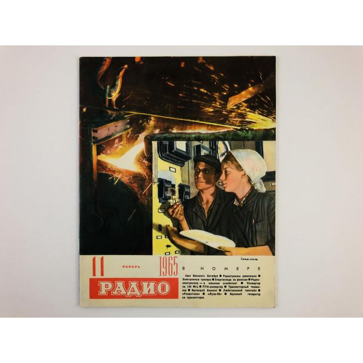 Радио. Ежемесячный научно-популярный радиотехнический журнал. 1965 год. № 11.  1965 г.