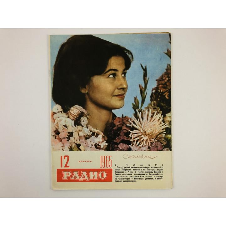 Радио. Ежемесячный научно-популярный радиотехнический журнал. 1965 год. № 12.  1965 г.