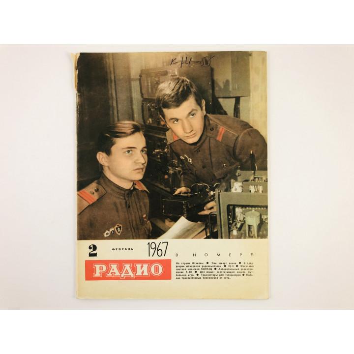 Радио. Ежемесячный научно-популярный радиотехнический журнал. 1967 год. № 2.  1967 г.