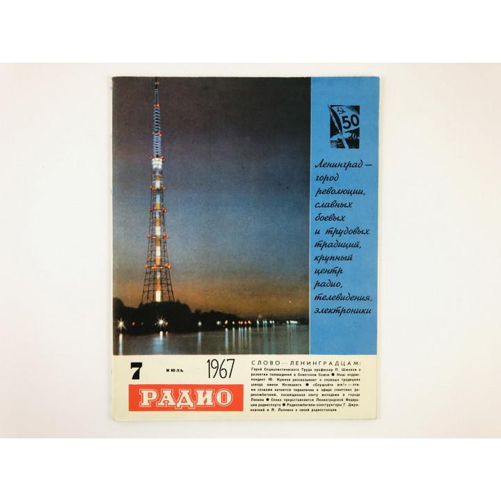 Радио. Ежемесячный научно-популярный радиотехнический журнал. 1967 год. № 7.  1967 г.