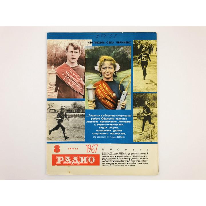 Радио. Ежемесячный научно-популярный радиотехнический журнал. 1967 год. № 8.  1967 г.