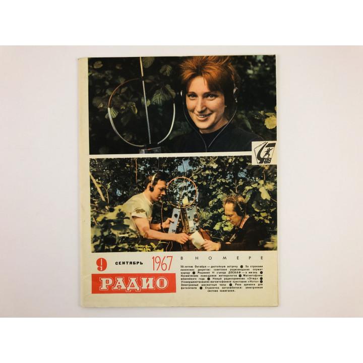 Радио. Ежемесячный научно-популярный радиотехнический журнал. 1967 год. № 9.  1967 г.