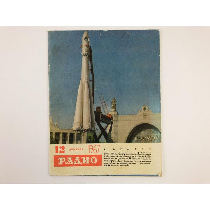 Радио. Ежемесячный научно-популярный радиотехнический журнал. 1967 год. № 12.  1967 г.