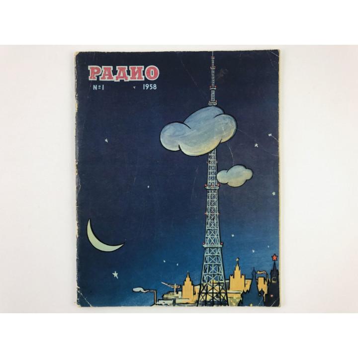 Радио. Ежемесячный научно-популярный радиотехнический журнал. 1958 год. № 1.  1958 г.