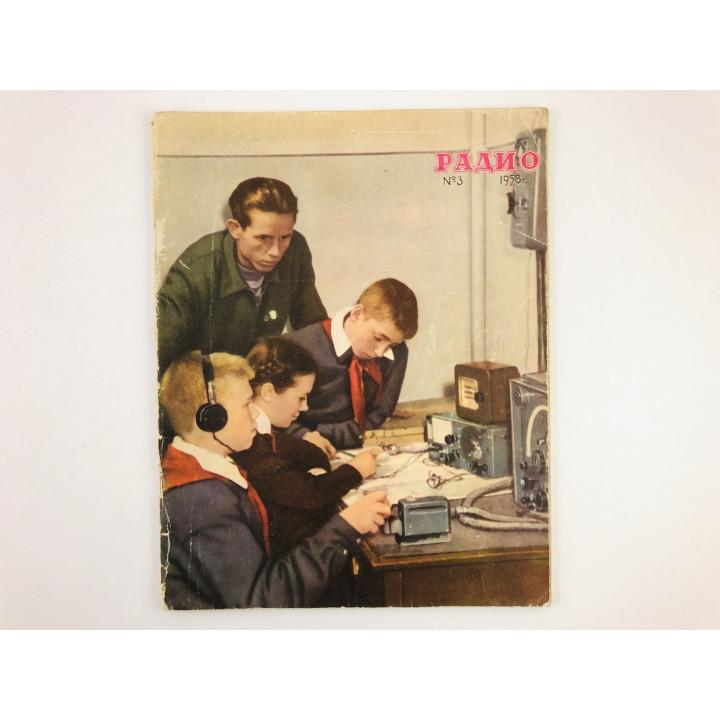 Радио. Ежемесячный научно-популярный радиотехнический журнал. 1958 год. № 3.  1958 г.