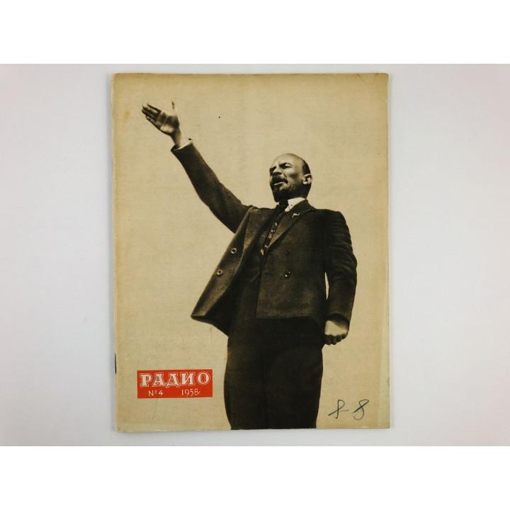Радио. Ежемесячный научно-популярный радиотехнический журнал. 1958 год. № 4.  1958 г.