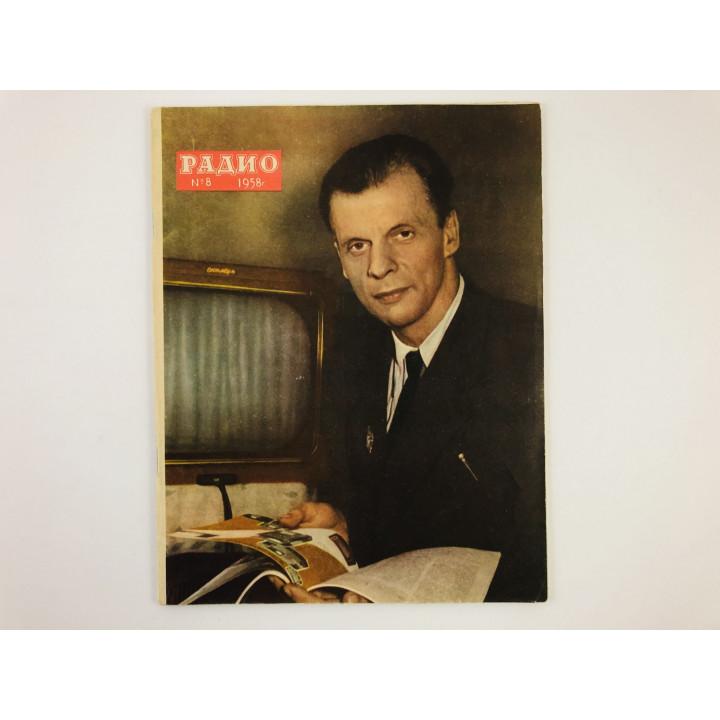 Радио. Ежемесячный научно-популярный радиотехнический журнал. 1958 год. № 8.  1958 г.