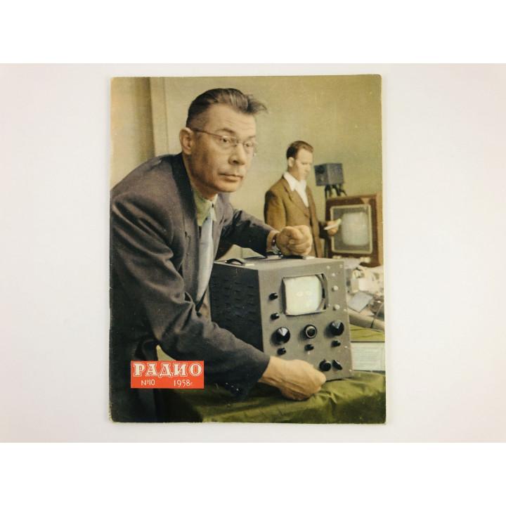 Радио. Ежемесячный научно-популярный радиотехнический журнал. 1958 год. № 10.  1958 г.