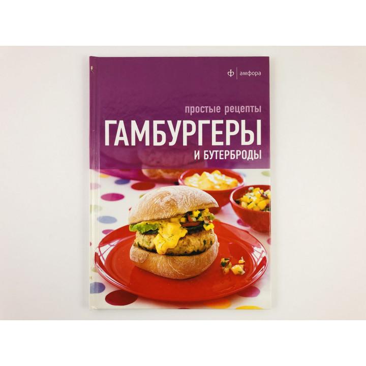Гамбургеры и бутерброды. Простые рецепты.  2011 г.