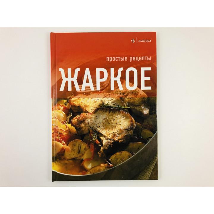Жаркое. Простые рецепты.  2011 г.