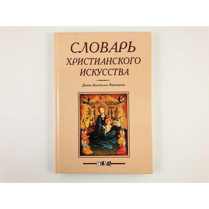 Словарь христианского искусства. Диана Апостолос-Каппадона. 2000 г.