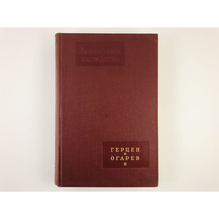 Герцен и Огарев. Книга 2. Письма разных лиц к Герцену и Огареву. Аннотации. Библиография.  1955 г.