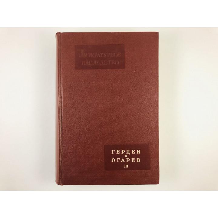 Герцен и Огарев. Книга 3. Письма разных лиц к Герцену и Огареву. Статьи и корреспонденции.  1956 г.