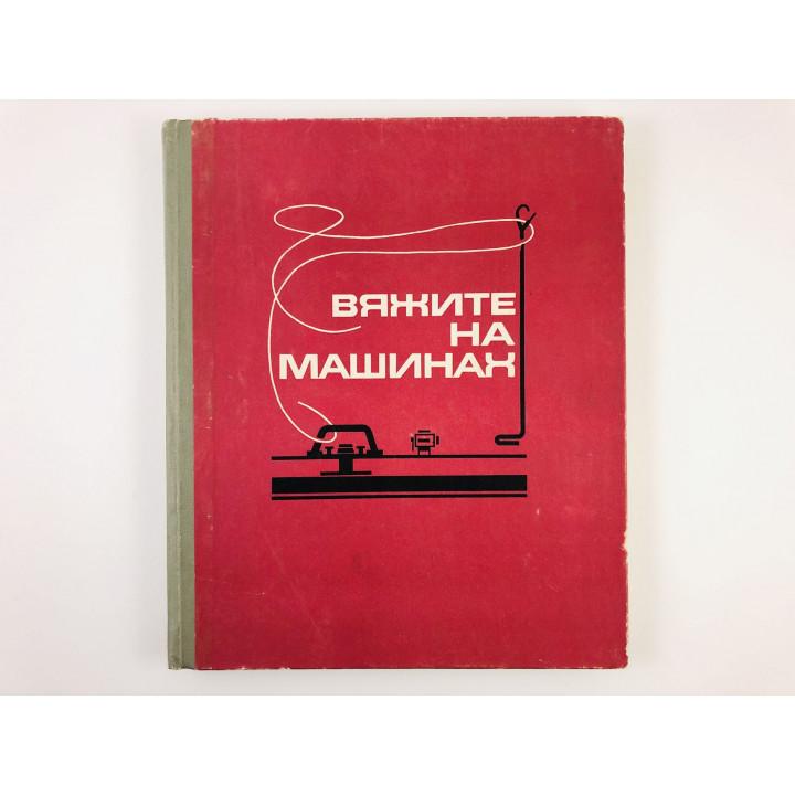 Вяжите на машинах. Раскутина Р.В., Маркина Е.В. 1972 г.