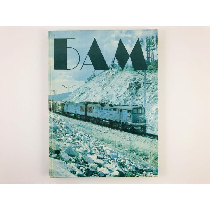 Байкало-Амурская магистраль (БАМ). Фотоальбом. 1984 г.
