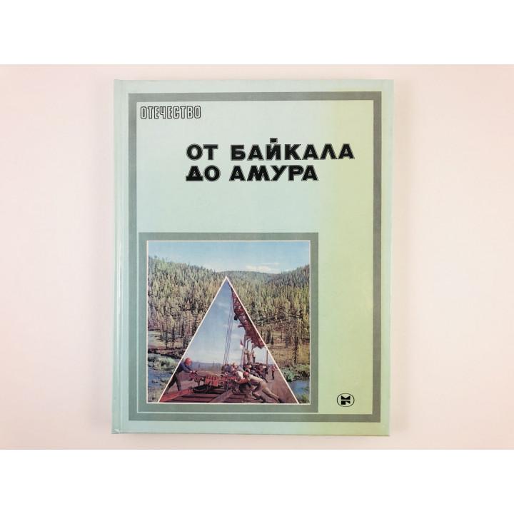 От Байкала до Амура. Старое. Новое. Вечное. Сборник. 1984 г.