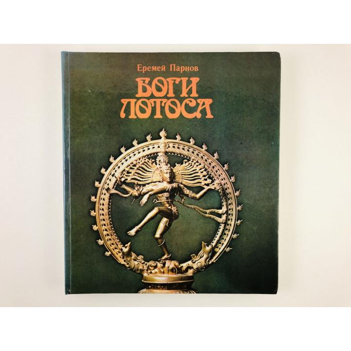 Боги лотоса: Критические заметки о мифах, верованиях и мистике Востока. Парнов Е.И. 1980 г.