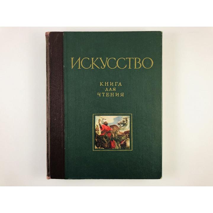 Искусство. Книга для чтения по истории живописи, скульптуры, архитектуры. 1961 г.