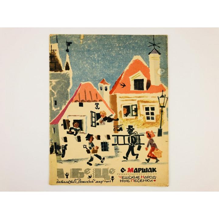 А, Бе, Це… Чешские народные песенки для детей. Маршак С.Я. 1963 г.