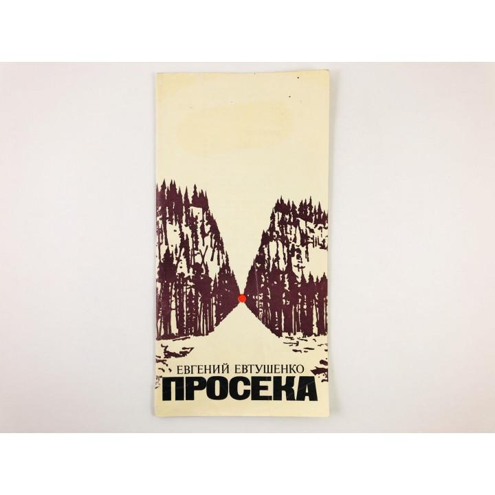 Просека. Поэма. Евтушенко Е. 1977 г.