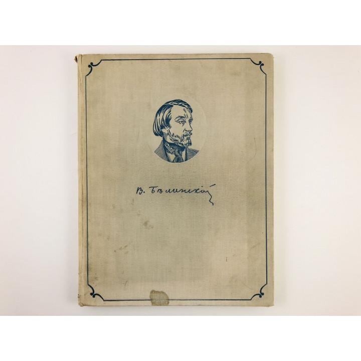 Белинский В.Г. в портретах, иллюстрациях, документах. Пособие для учителей средней школы. 1951 г.