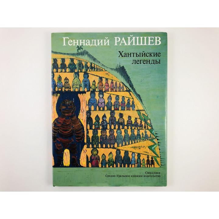 Хантыйские легенды. Райшев Г. 1991 г.