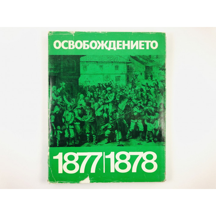 Освобождението. 1877-1878. (Освобождение. 1877-1878). 1978 г.
