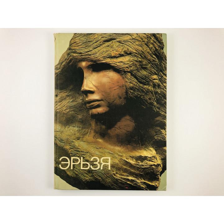 Степан Дмитриевич Эрьзя. Альбом. 1987 г.