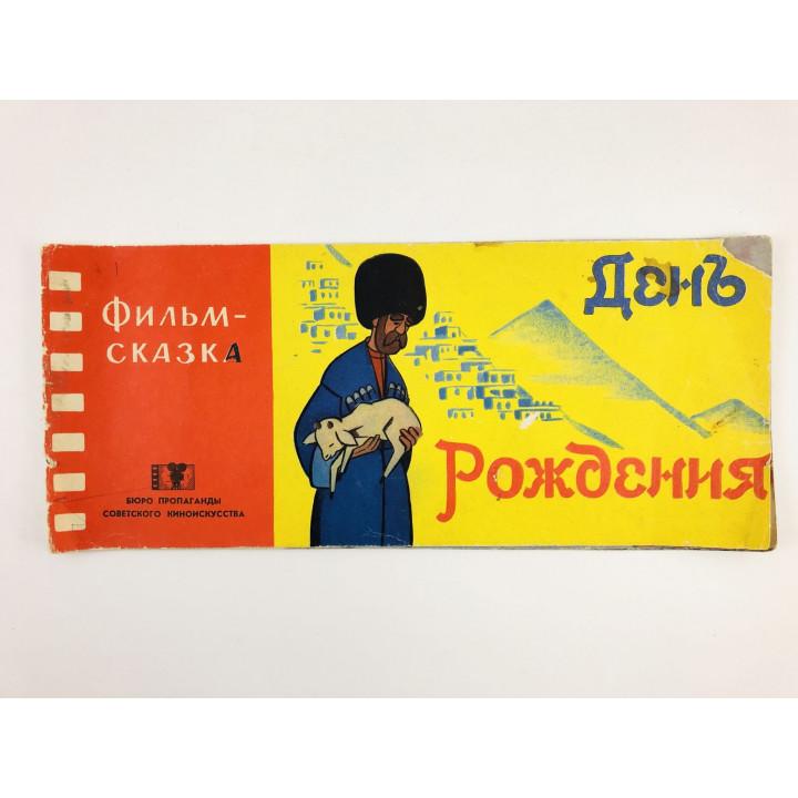 День рождения (По мотивам дагестанской народной сказки). 1964 г.