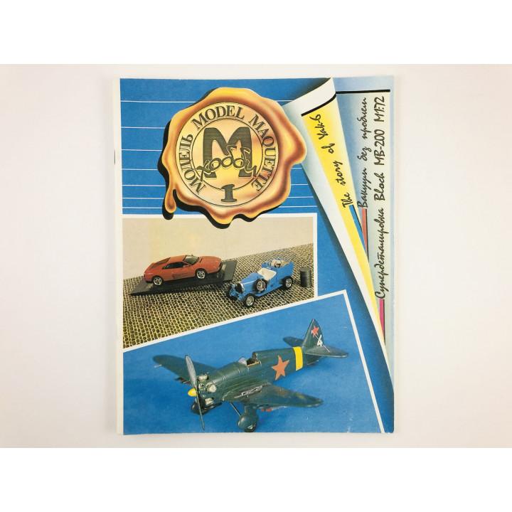 М-Хобби. Журнал для любителей масштабного моделизма и истории техники. 1993 год. № 1