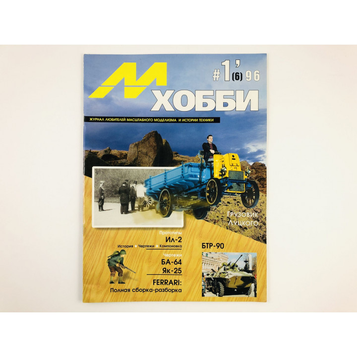 М-Хобби. Журнал для любителей масштабного моделизма и истории техники. 1996 год. № 1 (6)