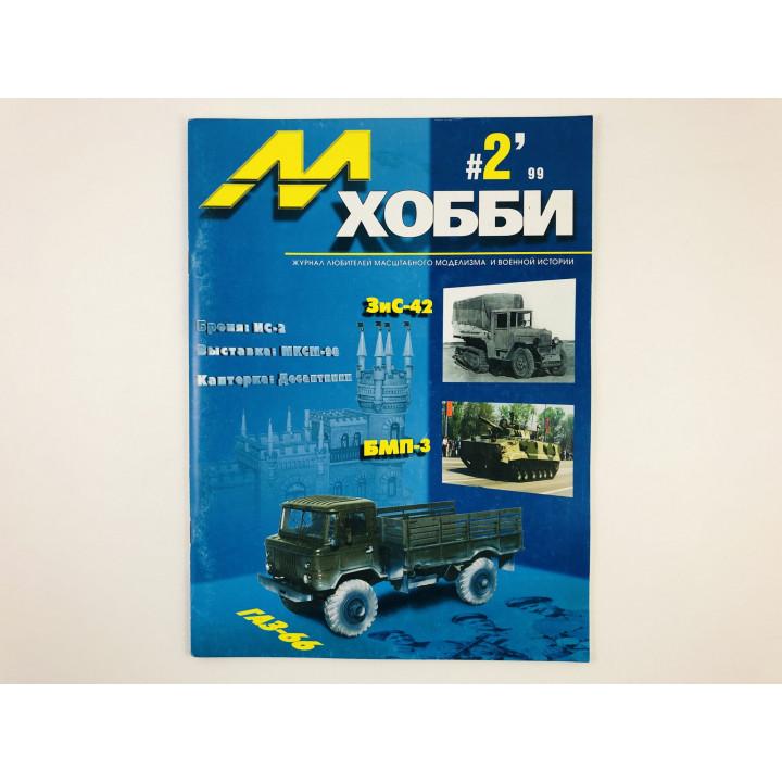 М-Хобби. Журнал для любителей масштабного моделизма и военной истории. 1999 год. № 2 (18)