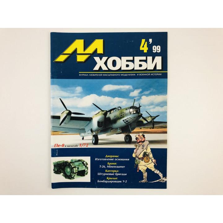М-Хобби. Журнал для любителей масштабного моделизма и военной истории. 1999 год. № 4 (20)
