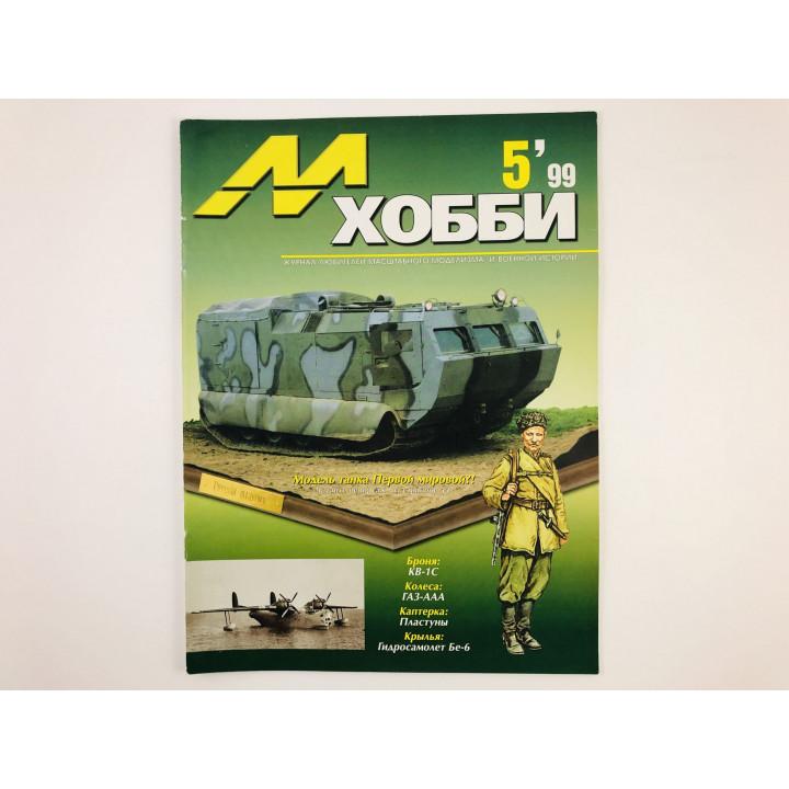 М-Хобби. Журнал для любителей масштабного моделизма и военной истории. 1999 год. № 5 (21)