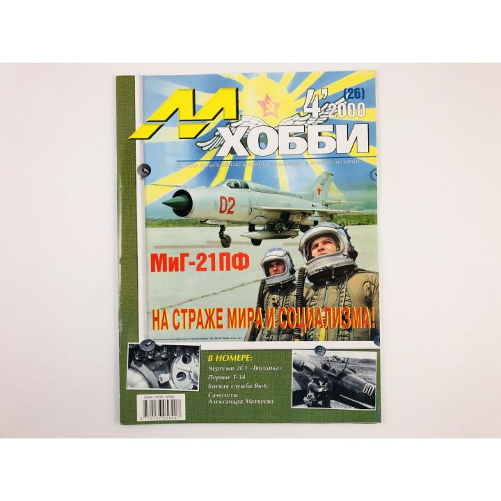 М-Хобби. Журнал для любителей масштабного моделизма и военной истории. 2000 год. № 4 (26)