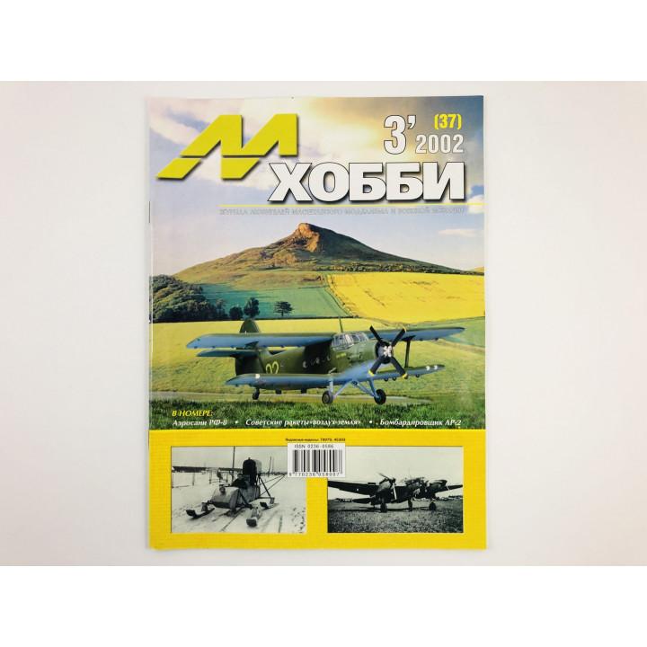 М-Хобби. Журнал для любителей масштабного моделизма и военной истории. 2002 год. № 3 (37)