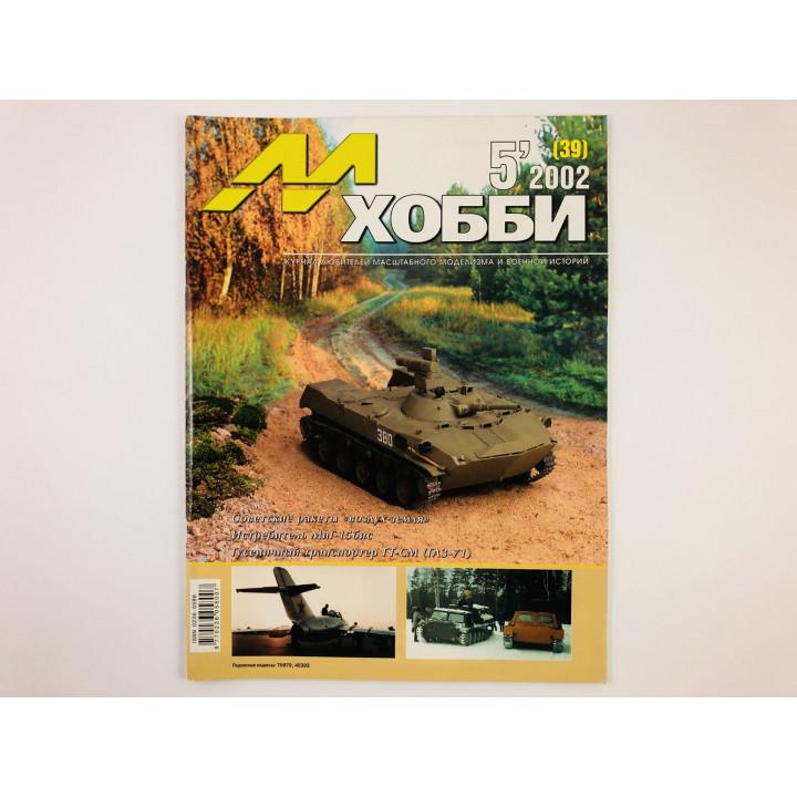 М-Хобби. Журнал для любителей масштабного моделизма и военной истории. 2002 год. № 5 (39)