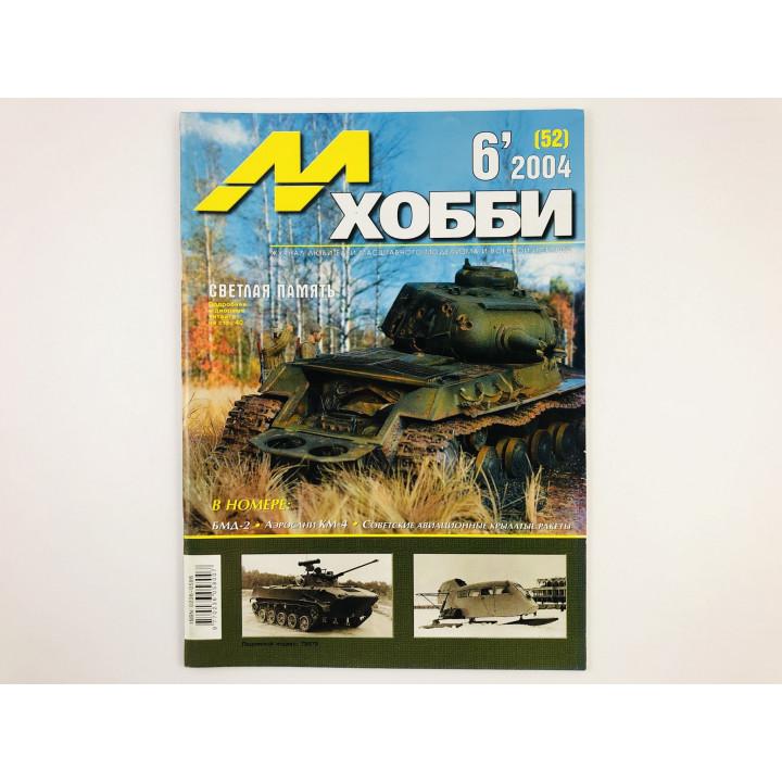 М-Хобби. Журнал для любителей масштабного моделизма и военной истории. 2004 год. № 6 (52)