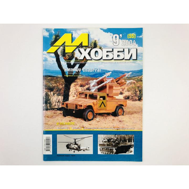 М-Хобби. Журнал для любителей масштабного моделизма и военной истории. 2004 год. № 9 (55)