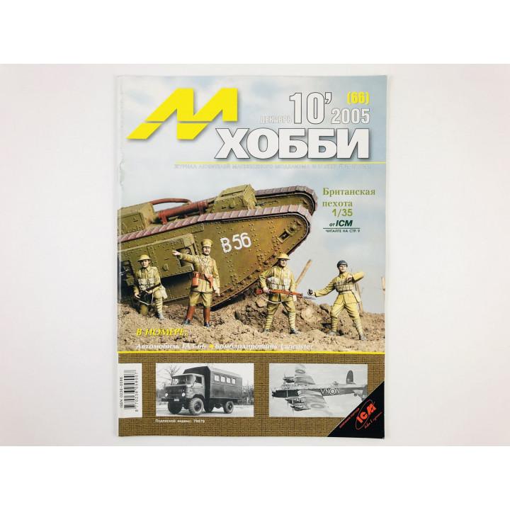 М-Хобби. Журнал для любителей масштабного моделизма и военной истории. Декабрь 2005 год. № 10 (66)