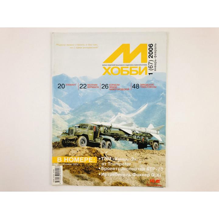 М-Хобби. Журнал для любителей масштабного моделизма и военной истории. Январь-Февраль. 2006 №1 (67)