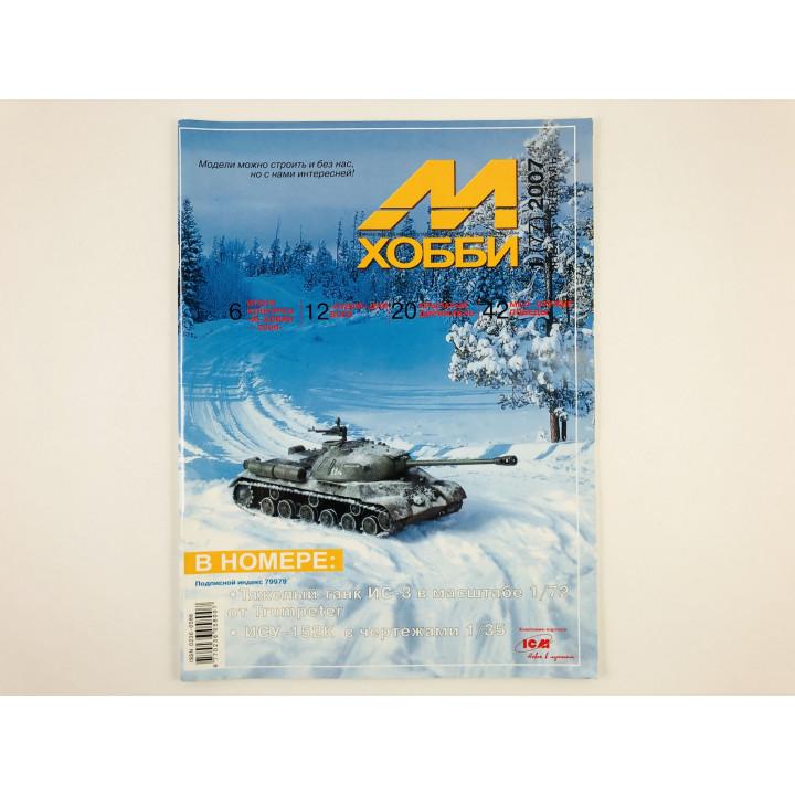 М-Хобби. Журнал для любителей масштабного моделизма и военной истории. Январь-Февраль. 2007 №1 (77)