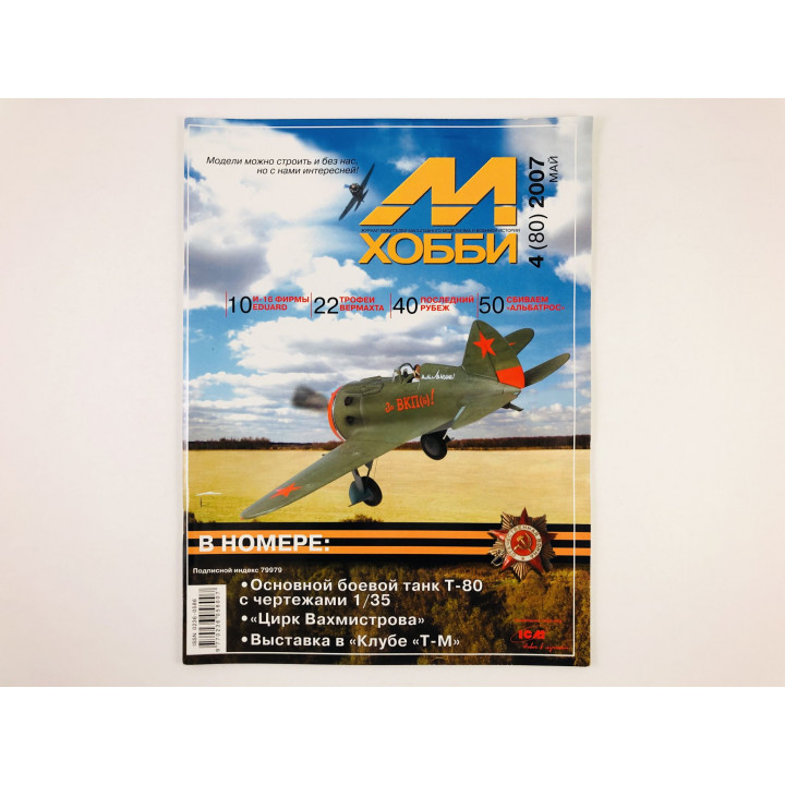 М-Хобби. Журнал для любителей масштабного моделизма и военной истории. Май. 2007 год. № 4 (80)