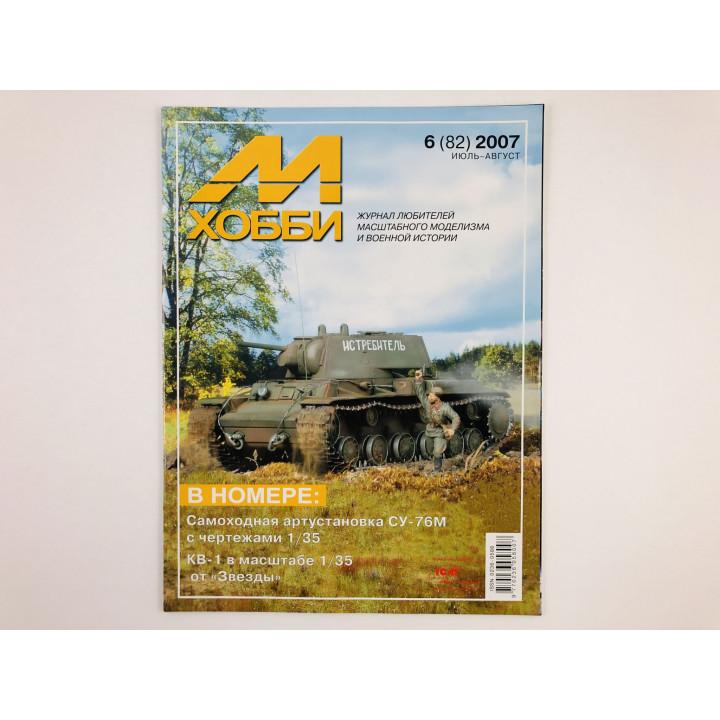 М-Хобби. Журнал для любителей масштабного моделизма и военной истории. Июль-Август. 2007. № 6 (82)
